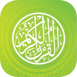 استمع إلى القرآن