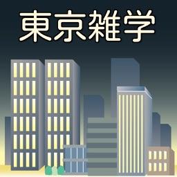 東京雑学~東京に関するマニアッククイズ~