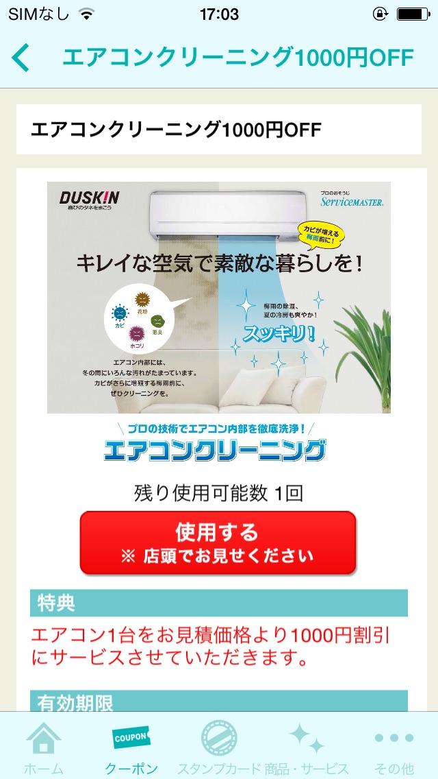 ダスキン福井のスクリーンショット1