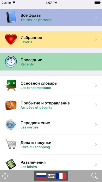 Русско / Французский говорящий разговорник словарь - Multiphrasebook Скриншоты3