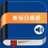 新版中日交流标准日本语高级 -学习新标日高级教材全面提升听说读写能力