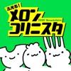 ふえる!メロンコリニスタ - 無料コミック100本詰合せ