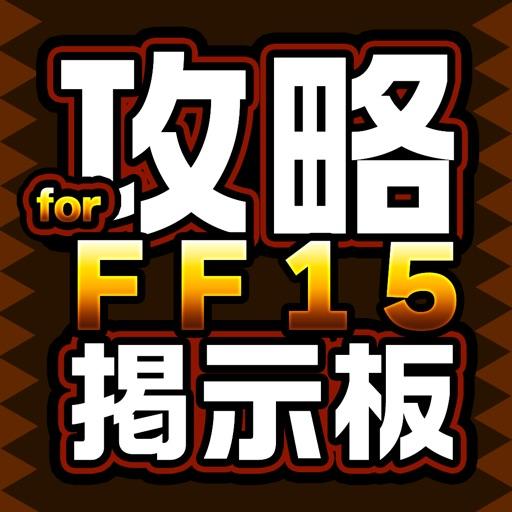 攻略掲示板アプリ for FF15(ファイナルファンタジー15)