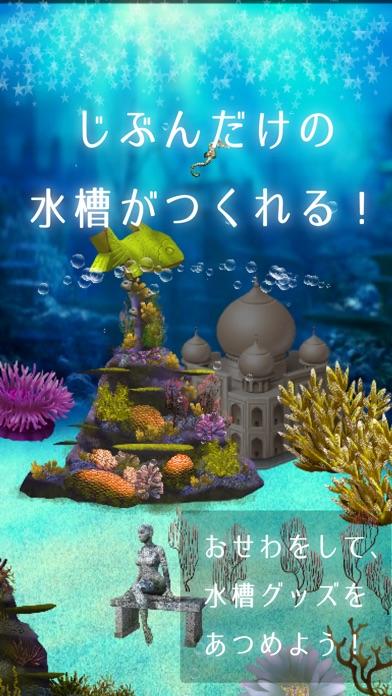 アートアクリウム!タツノオトシゴ育成ゲーム紹介画像3