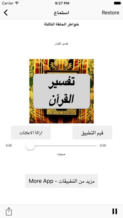 تفسير و شرح القرآن الكريم  : للشيخ محمد متولي الشعراويلقطة شاشة1