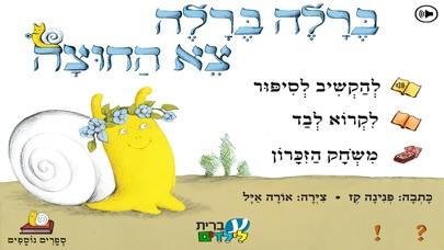 ברלה ברלה, צא החוצה – עברית לילדים Screenshot 5