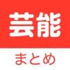 芸能まとめ 芸能人ゴシップ速報 - iPhoneアプリ