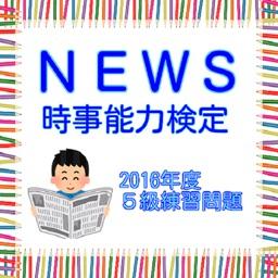 ニュース時事能力検定 N検5級練習問題