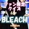 3.ファン限定クイズfor BLEACH (ブリーチ)