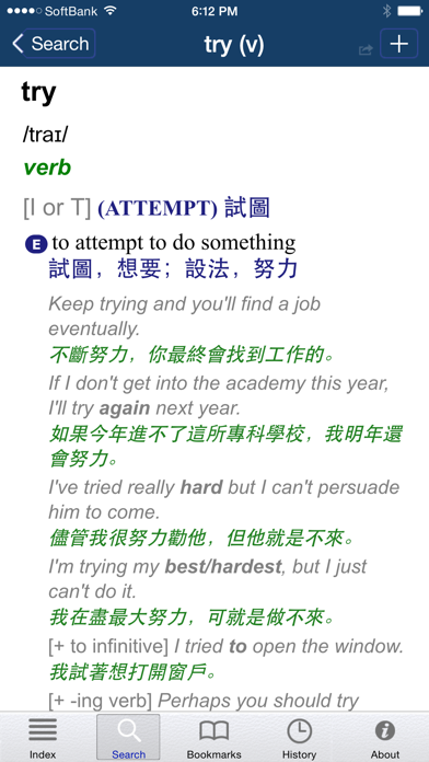 Advanced Learner's Dictionary: English - Traditional Chinese (Cambridge)のおすすめ画像3