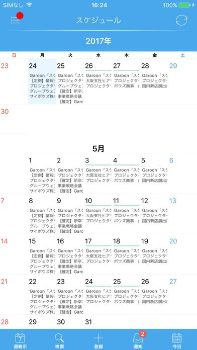 サイボウズ KUNAI ScreenShot2