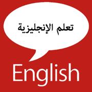 تعلم الانجليزية بسهولة