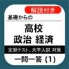 高校 政経 一問一答 (1) 【人権と憲法】 定期テスト センター試験 対策