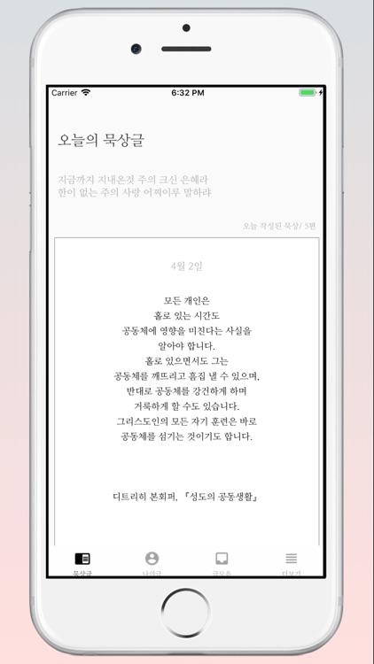 일일묵상 screenshot-1