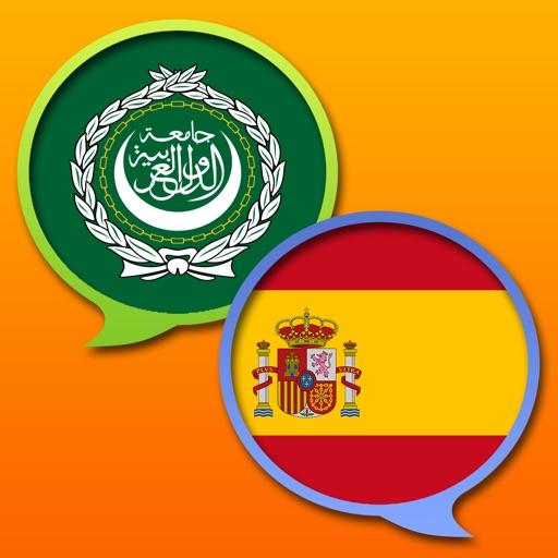 قاموس عربي-إسباني Diccionario Árabe-Español