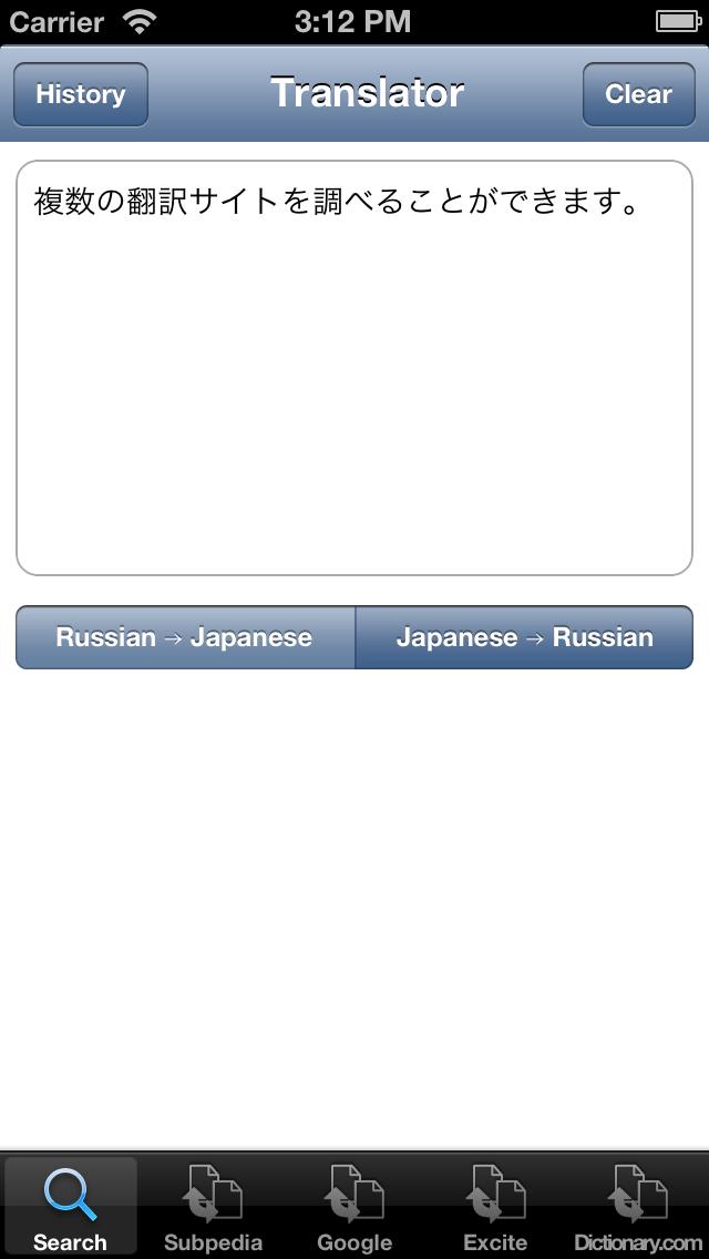 ロシア語翻訳のおすすめ画像1