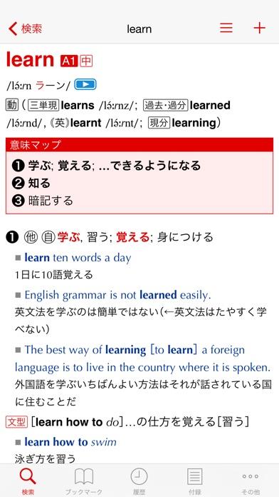 エースクラウン英和辞典 第2版 screenshot1