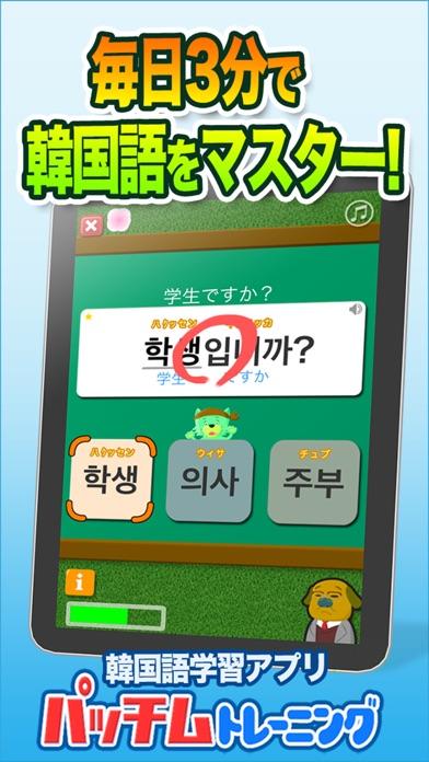 毎日3分で韓国語を身につける:パッチムトレーニングのスクリーンショット1