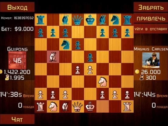 Шахматы онлайн Скриншоты8