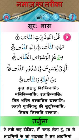 नमाज़ का तरीक़ा - Namaz in Hindi on the App Store