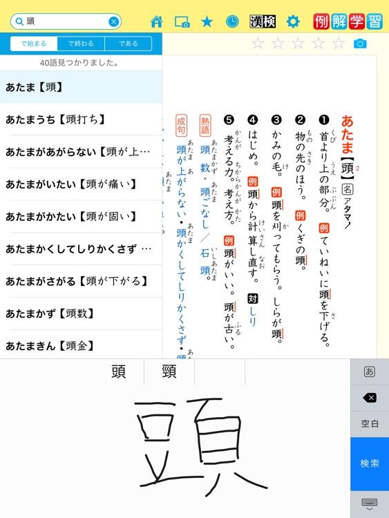 例解学習国語辞典 第九版[+漢検過去問ドリル]