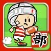 ガンバレ!ラグビー部 - 無料の簡単ミニゲーム!アイコン