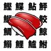 脳トレ!寿司太郎-脳に効く漢字ゲームで脳トレ - iPhoneアプリ