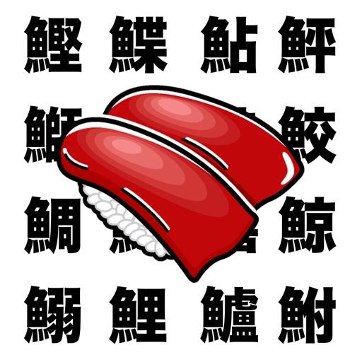 脳トレ!寿司太郎-脳に効く漢字ゲームで脳トレ