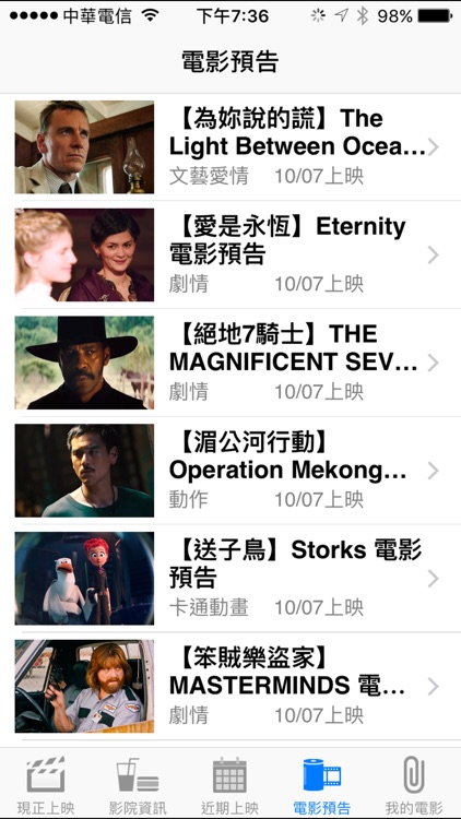 國賓看電影 screenshot-4