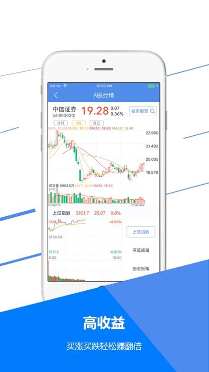 炒股赚钱宝-期货、股票 screenshot-4
