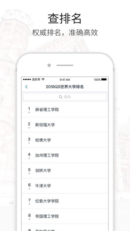 智课选校帝-留学选校出国必备神器 screenshot-4