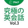究極の英会話 [中学3年レベル英文法] Vol.3 [アルク] (添削機能つき)