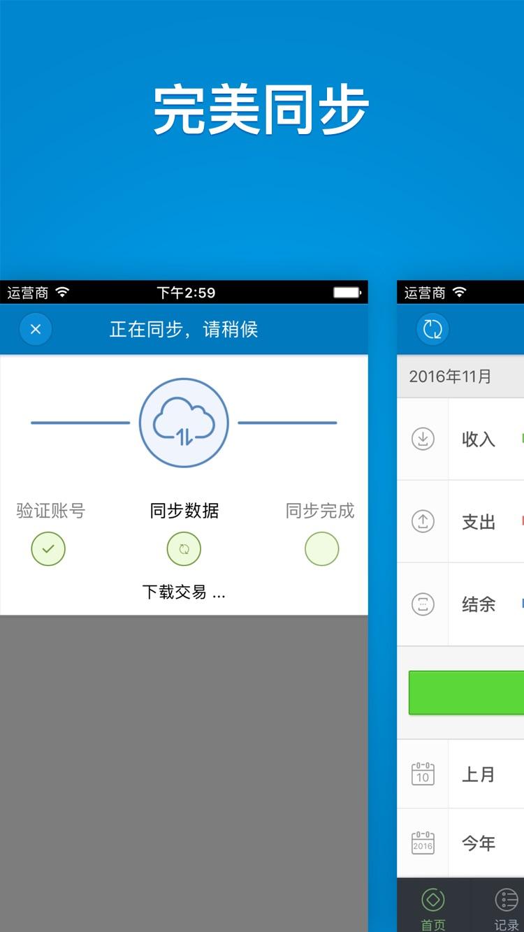 财智快账 Screenshot