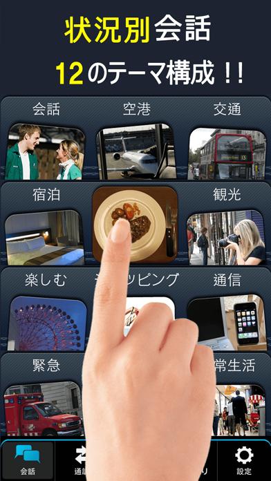 すぐ使える中国語会話のおすすめ画像2