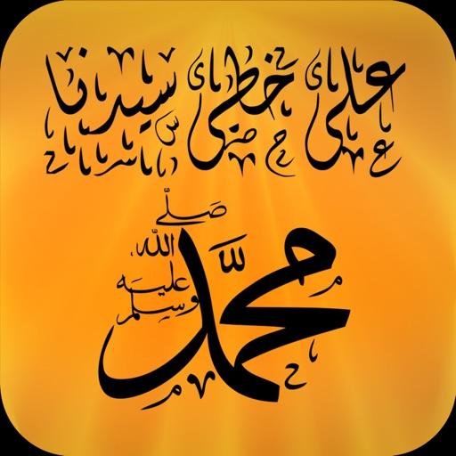 على خُطى سيدنا محمد صلى الله عليه وسلم