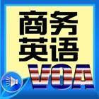【有声】商务英语2000分钟 icon