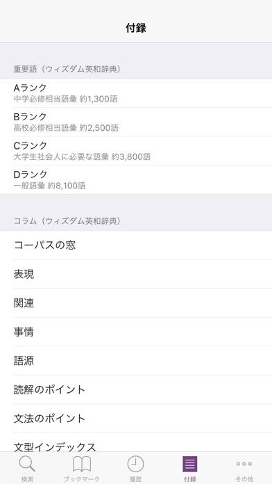 Screenshot for ウィズダム英和・和英辞典 2 in Japan App Store