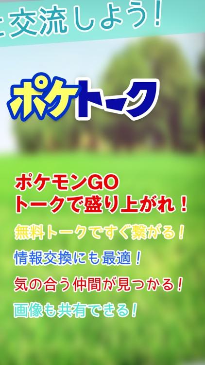 Poke Talk - for Pokemon Go