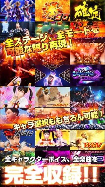 パチスロ鉄拳3rd screenshot-3