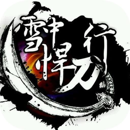烽火戏诸侯小说大全:雪中悍刀行