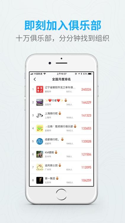 行者戶外 screenshot-2