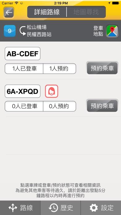 TaxiX屏幕截圖2