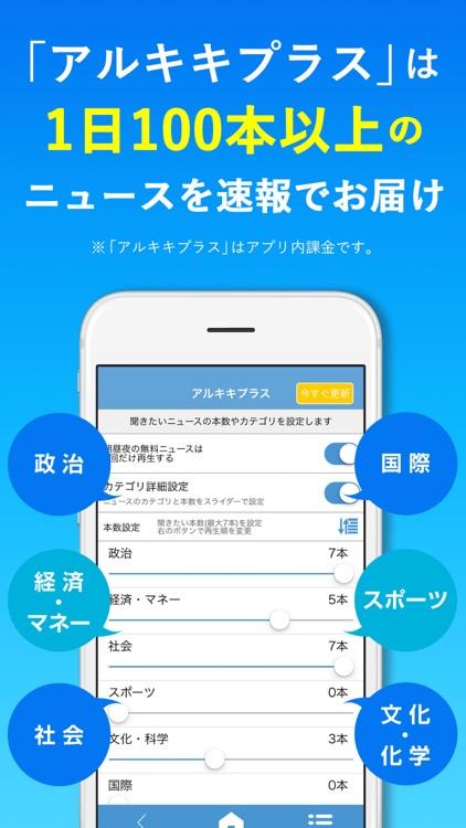 朝日新聞アルキキ いつでも簡単音声ニュース screenshot-4