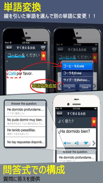 すぐ使えるスペイン語会話のおすすめ画像4