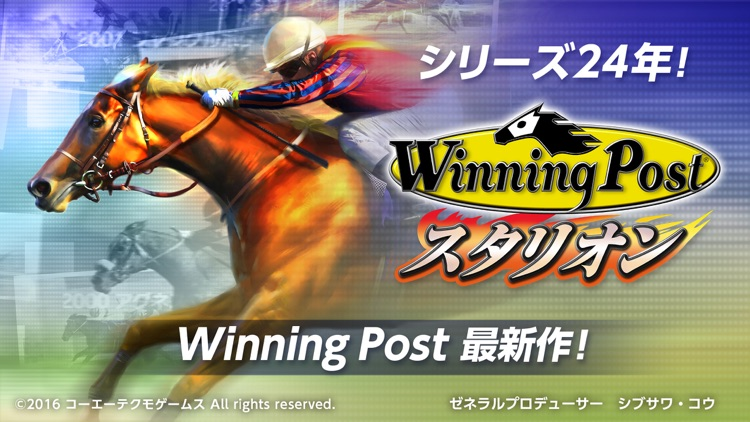 Winning Post スタリオン screenshot-0