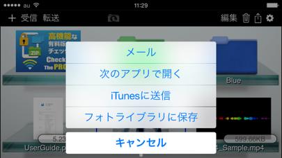 ぱっと転送  File Transfer ScreenShot3
