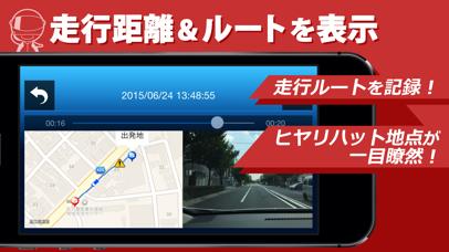 DriveMate SafetyCamのおすすめ画像4