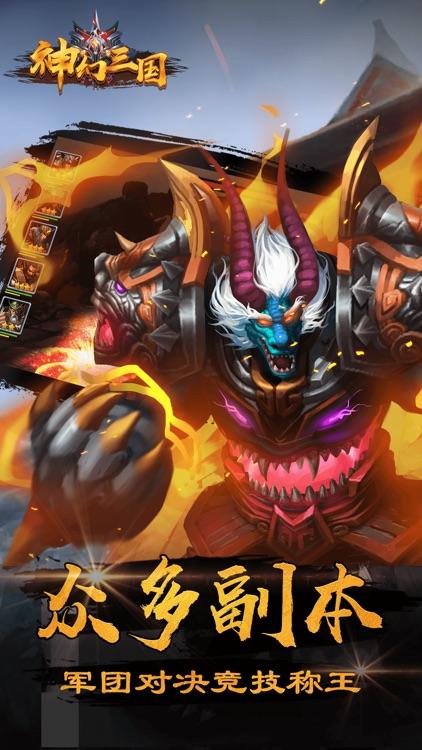 神幻三国-2018热血三国武侠卡牌回合策略动作手游 screenshot-3