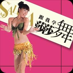 莎莎舞健身操Salsa