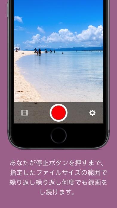 無限カメラ 超長時間ビデオを録画のスクリーンショット2